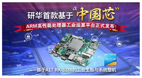 """研华发布首款基于""""中国芯""""ARM高性能处理器工业运算平台"""