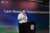 共谋半导体产业创新发展,泛林集团技术研讨会召开