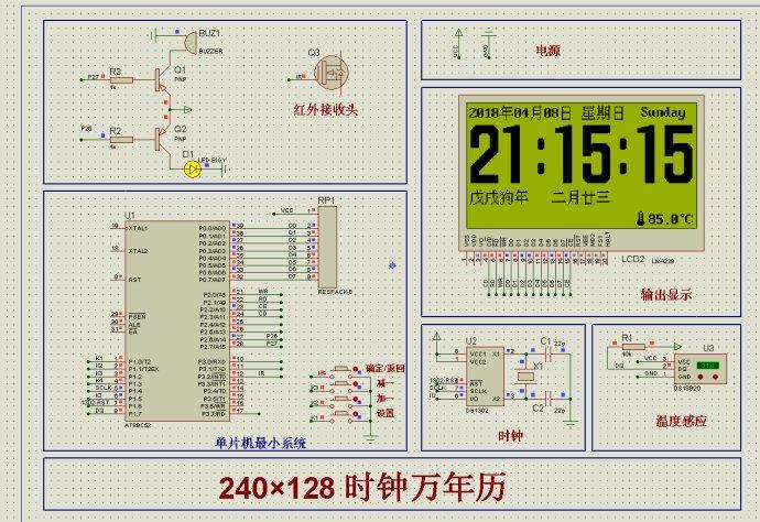 单片机万年历DS1302时钟芯片的应用