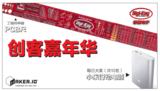 Digi-Key将携先进技术与产品亮相上海创客嘉年华