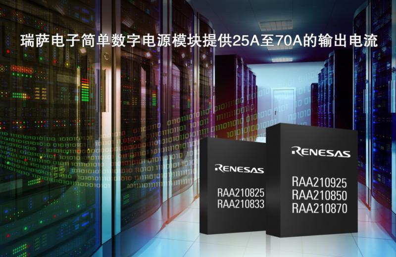 提供更高功率密度,瑞萨宣布全塑封简朴数字电源模块