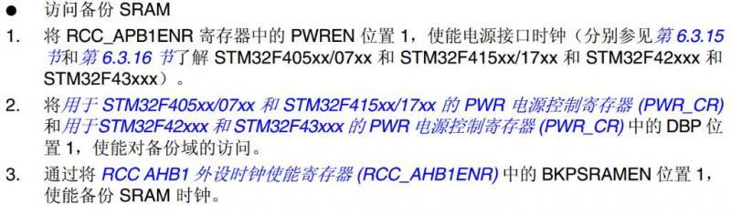 STM32F4的4k备份SRAM