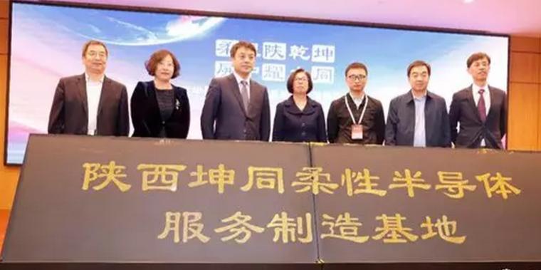 陕西坤同柔性半导体服务制造基地正式启动