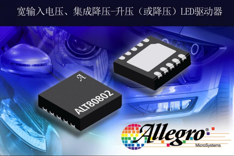 扩展汽车LED驱动器产品,Allegro推出照明LED驱动器产品