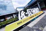 匠·见初心 —普源精电(RIGOL)二十周年庆典璀璨绽放
