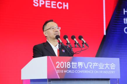 威盛电子董事长陈文琦出席2018世界VR产业大会