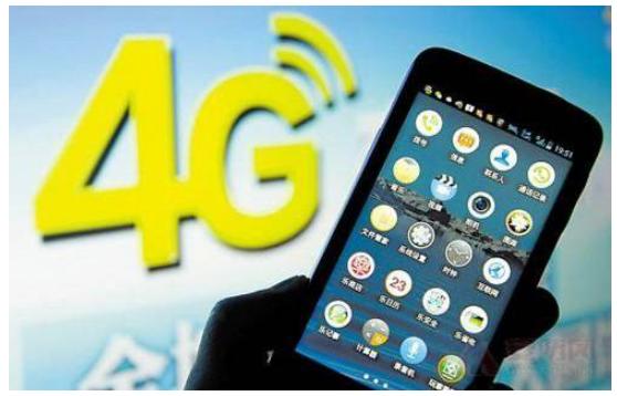 遍布每一个角落,4G网络至2020年实现全覆盖