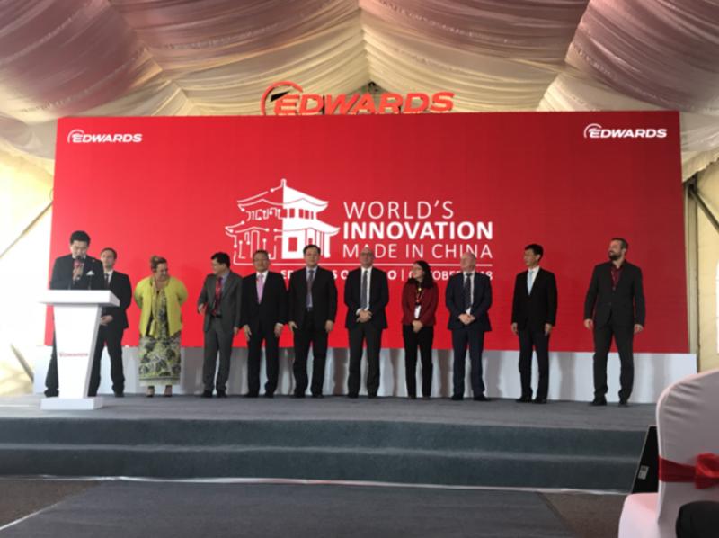 EDWARDS青岛工厂二期工程正式投入运行!