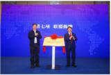 助力存储器产业发展,中国存储器产业联盟正式起航