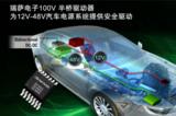 瑞萨推出汽车应用级的100V、4A半桥N-MOSFET系列驱动器