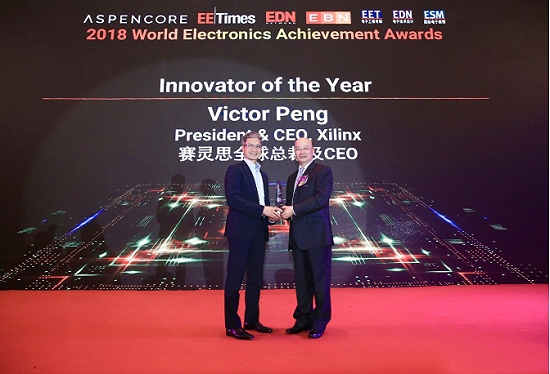 赛灵思总裁兼CEO  Victor Peng 荣膺 ASPENCORE全球电子成就奖