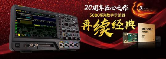 RIGOL发布全新 5000系列数字示波器
