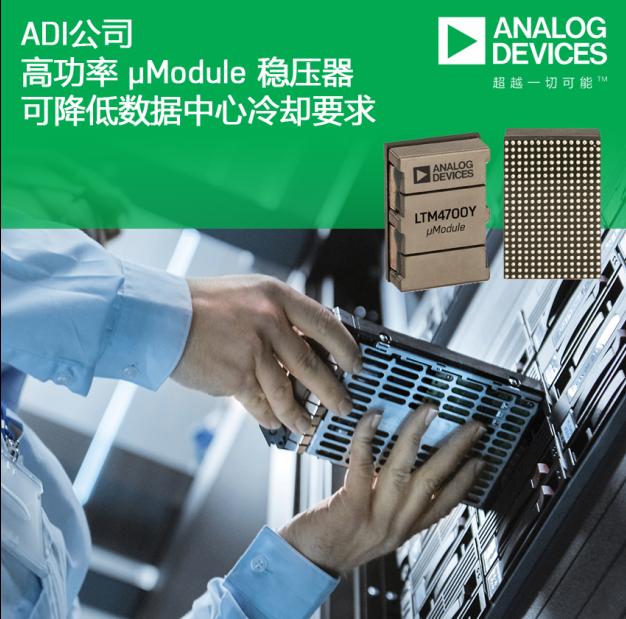 ADI 推出高功率 μModule 穩壓器