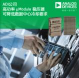 ADI 推出高功率 μModule 稳压器