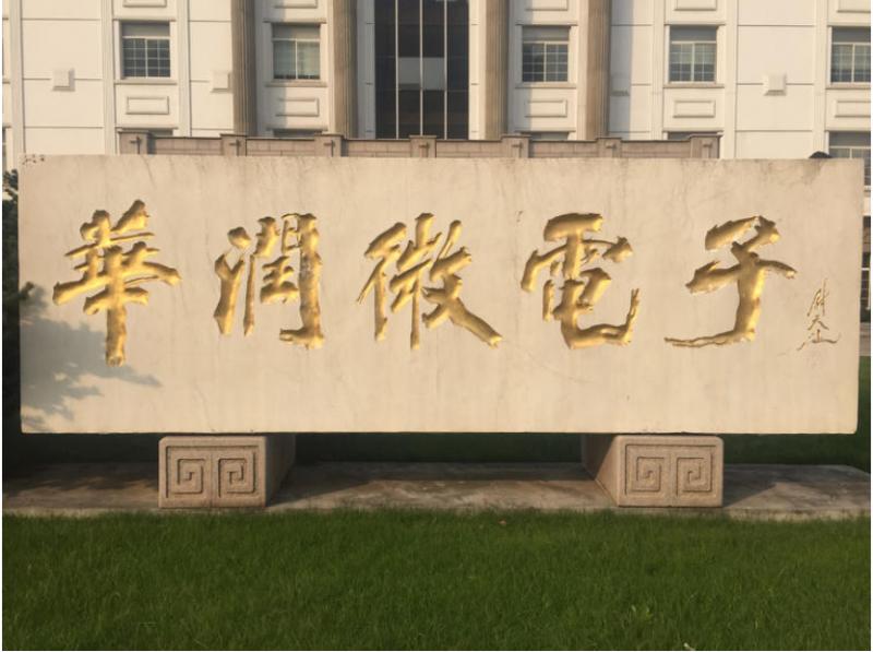 """华润微电子:以全产业链布局 争做""""排头兵"""""""
