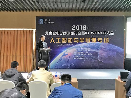 Achronix出席2018世界集成电路大会