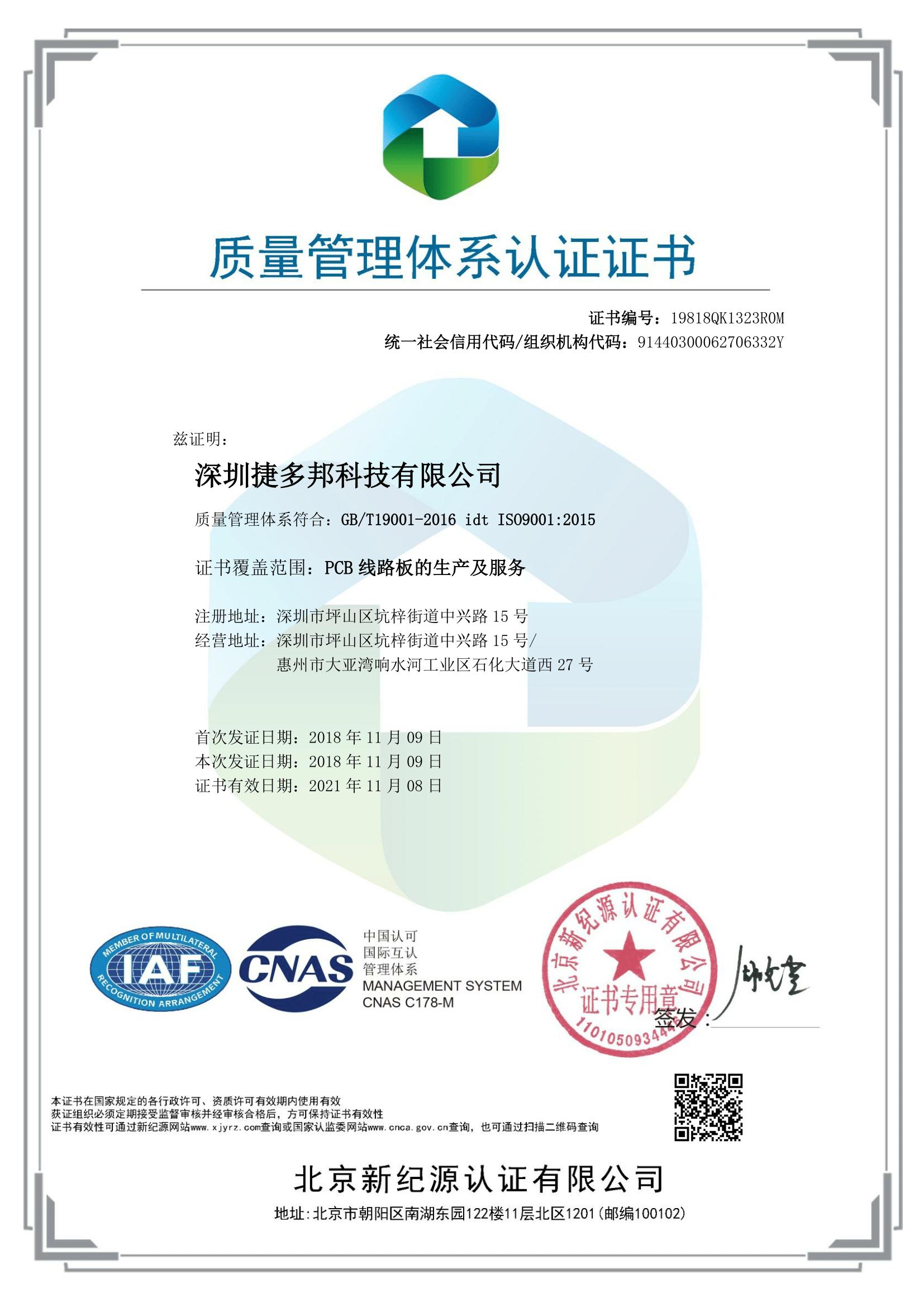 捷多邦科技通过PCB生产质量管理体系认证