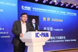 """""""芯动北京""""席卷归来,让你怦然心动的IC产业交流平台"""