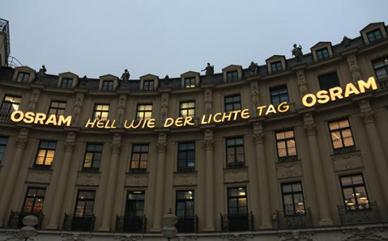 欧司朗总部行——看欧司朗如何将照明与艺术相结合