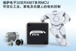 优化工业设备的电机控制,瑞萨电子RX66T 系列MCU
