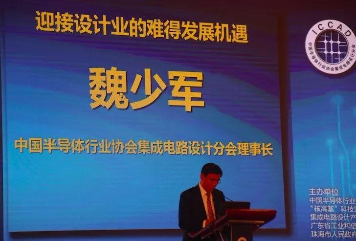 魏少军:迎接中国设计业难得的发展机遇