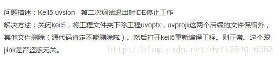 stm32在Keil5调试提示: uvision IDE已停止工作