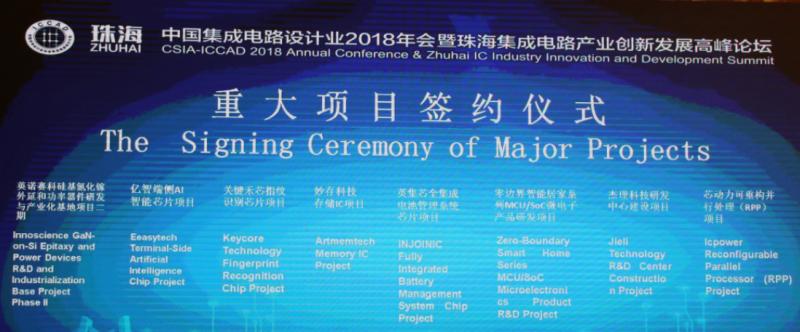 盘点2018珠海市集成电路重大项目签约企业名录