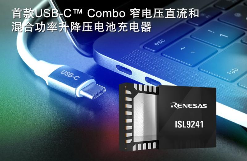 瑞萨电子推出USB-C™ Combo升降压电池充电器