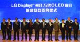 200亿资金到账,LG Display广州OLED生产线整装待发