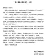 华为致全球供应商的一封信:无惧美国制裁
