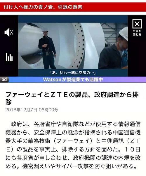 日本计划将华为、中兴通讯排除政府设备使用名单