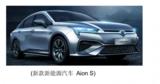 """广汽新款""""Aion S""""新能源汽车采用Nidec牵引电机系统""""E-Axle"""""""