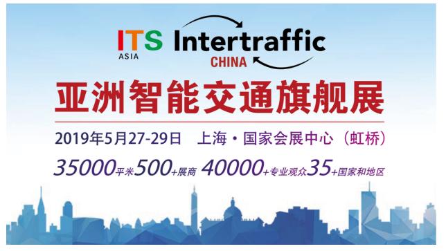 ITS Asia 2019亚洲智能交通展助力新一轮智能交通产业发展