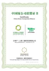 """日本电产(Nidec)正式加入""""中国绿公司联盟"""""""