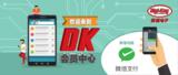 支付更便捷,Digi-Key推出微信会员计划与微信支付