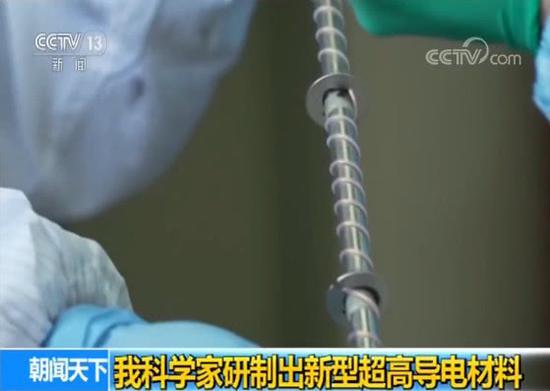 科学家研制出新型超高导电材料 电导率是石墨烯千倍