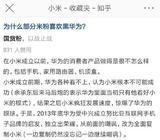 小米的研发总监抨击华为:像素级复制小米