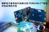 瑞萨全新参考设计简化USB PD与USB-C™电池充电应用开发