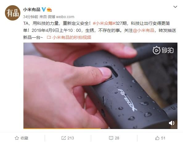 小米众筹新品曝光:指纹车锁来了