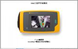Fluke首款手持式工业声学成像仪ii900面市