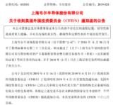 韦尔股份将收购北京豪威