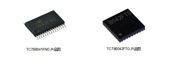 东芝推出面向家用电器及工业设备的三相无刷电机控制器IC