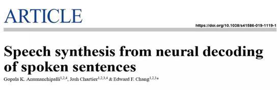 人工智能破译神经活动,脑机接口说出无言心声
