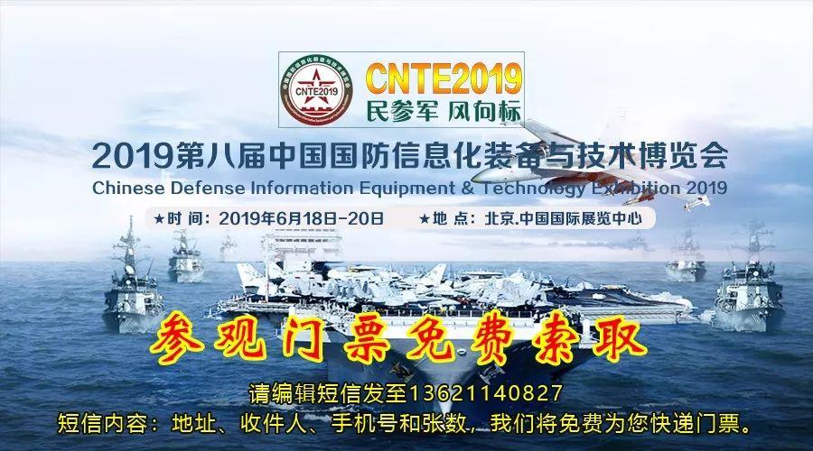 免费索取2019第八届国防信息化装备展参观门票
