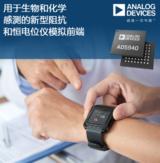 ADI 推出用于生物和化学感测新型阻抗和恒上海快三app赚钱—主页-彩经_彩喜欢位仪模拟前端