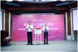 清华大学智能机器人研究中心成立,已有灵巧手设备