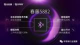 紫光展锐推出 TWS 真无线蓝牙耳机芯片,万物互联时代有望加