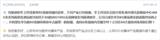 华工科技:国内首个通过华为认证的25G<font color='red'>光模块</font>!获华为订单