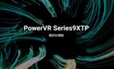 Telechips选择PowerVR GPU开发车用芯片