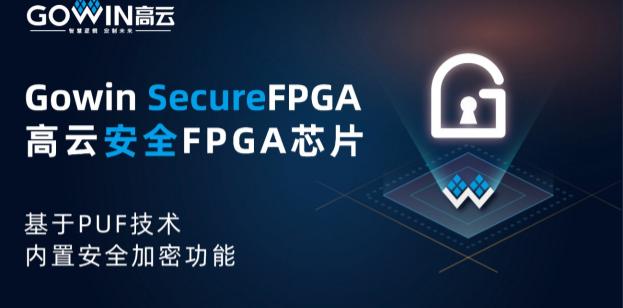高云半导体推出最新安全FPGA系列产品